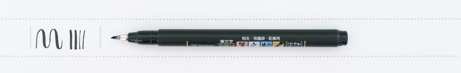 Tombow Fudenosuke soft schwarz